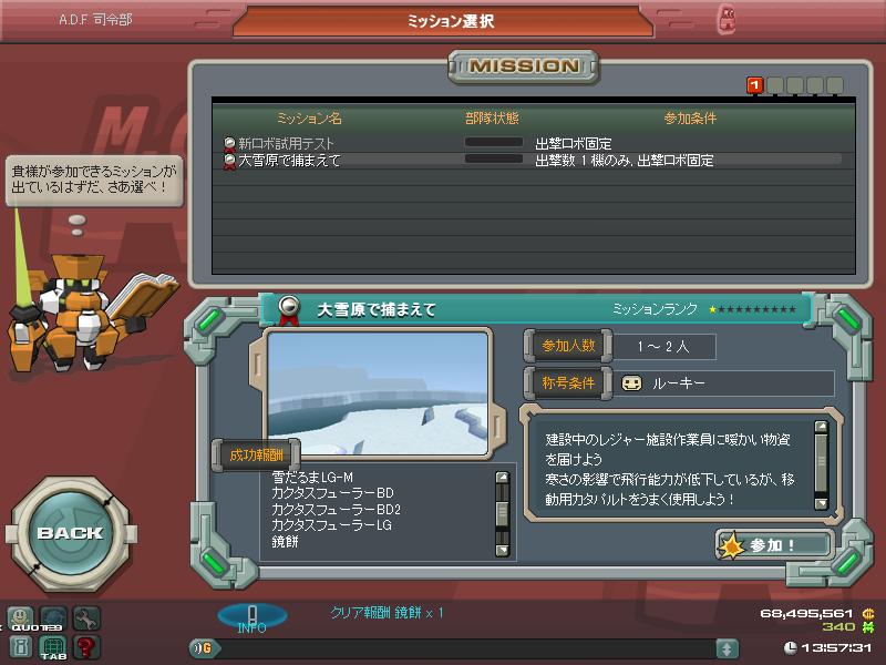 26/12/2013 updates(new year gacha updated) ScreenShot_20131226_0457_27_056_zps8f97c018