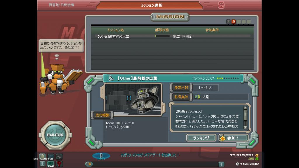 31/07/2014 updates(updated again) ScreenShot_20140731_0632_27_174_zpsddd024ca