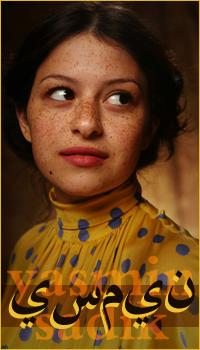 Yasmin Sadik