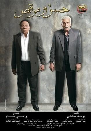 انفردا وتحدي فيلم حسن ومرقص DVD 3-11