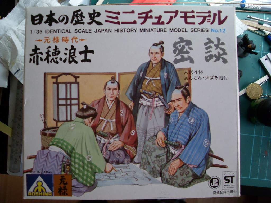 Akō Rōshi Mitsudan (Die geheime Besprechung der 47 Ronin) 1:35  SDC11789_zpsf821d3b4