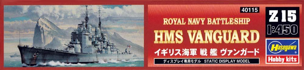 HMS Vanguard a 1/450 de Hasegawa Box_zpse12acded