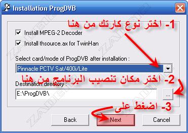 برنامج ProgDVB 6.46.2 لمشاهدة القنوان الفضائية المشفرة مع الشرح 1-1