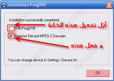 برنامج ProgDVB 6.46.2 لمشاهدة القنوان الفضائية المشفرة مع الشرح 1-4