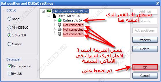 برنامج ProgDVB 6.46.2 لمشاهدة القنوان الفضائية المشفرة مع الشرح 2-4