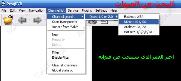 برنامج ProgDVB 6.46.2 لمشاهدة القنوان الفضائية المشفرة مع الشرح 2-6