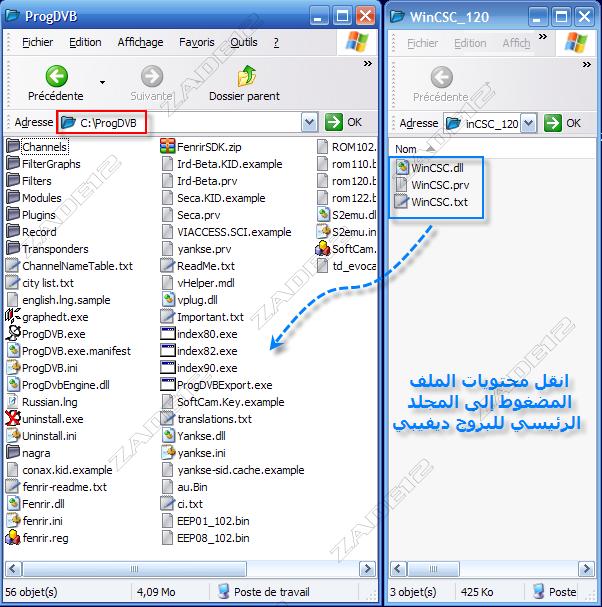 برنامج ProgDVB 6.46.2 لمشاهدة القنوان الفضائية المشفرة مع الشرح Wincsc01