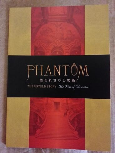 """Phantom: The Untold Story"" -- Susan Kay stage play in Japan 80d2ae59-b1b1-49bb-8497-73d8d35c4fcb_zps33da0d4e"