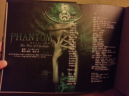 """Phantom: The Untold Story"" -- Susan Kay stage play in Japan Kiss_Back_Flap_sized_zps6d5e48dc"