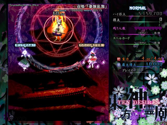 Vài lỗi thú vị trong quá trình đánh boss khi chơi Touhou - Page 5 Th13%202015-06-11%2023-08-20-14_zps1y8dwpzl