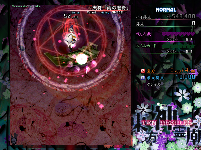 Vài lỗi thú vị trong quá trình đánh boss khi chơi Touhou - Page 5 Th13%202015-06-11%2023-08-58-21_zpsg1umw5r3