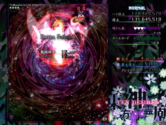 Vài lỗi thú vị trong quá trình đánh boss khi chơi Touhou Th132015-02-1613-36-57-31_zpsa52587fd