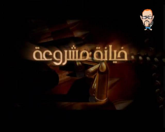 حصريا و بانفراد تام Trailar فيلم خيانة مشروعة DVD و كمان سك 1-4