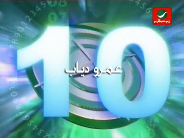 حصريا حفلة عمرو دياب براس السنة من قناة روتانا 1-55