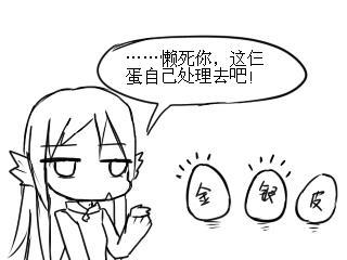 【DC村】【DC小剧场第五回】金蛋银蛋与皮蛋 111117_8b