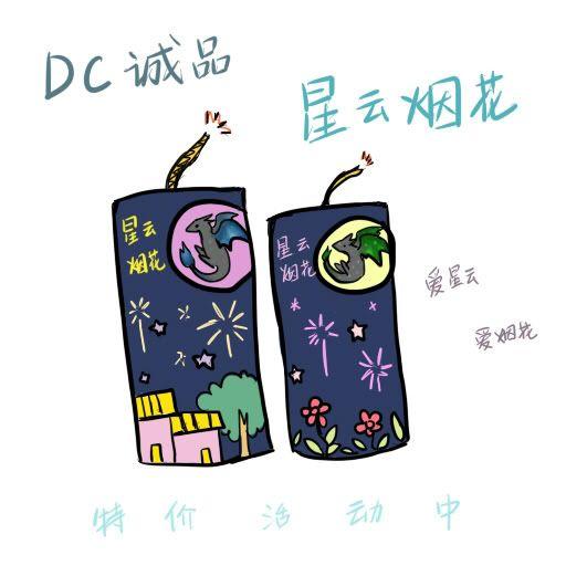 【DC村】【DC小剧场第十三回】爱星云 爱烟花 120126_1