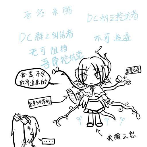 【DC村】【DC小剧场第十三回】爱星云 爱烟花 120126_17