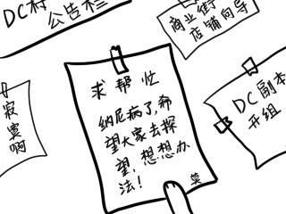 【DC村】【DC小剧场第十四回】探病风波+番外 120127_8