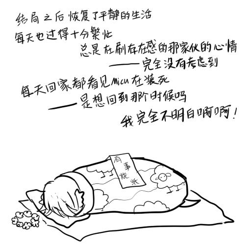 【DC村】【DC小剧场第十四回】探病风波+番外 120308_8