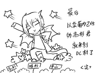 【DC村】【DC小剧场第十五回】大笨蛋孵化器 120411_15