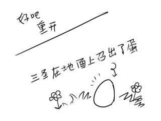 【DC村】【DC小剧场第十五回】大笨蛋孵化器 120411_7