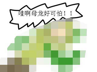 【DC村】【DC小剧场第十九回】谷百的噩梦 121013_5