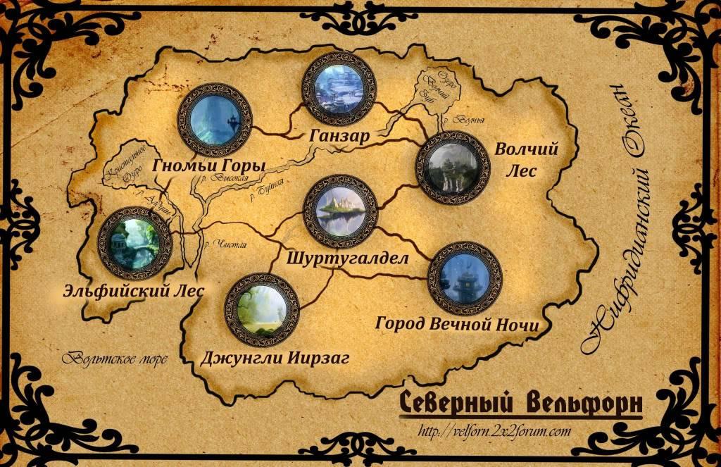 Карта вельфорна 20e40e8c2f85874bbb3c60abaf51201e_zpsf3f83e59