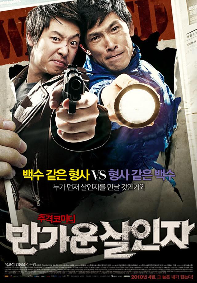 انفراد تام بأعلى جودة : فيلم الاكشن الكوميدى Happy Killers 2010 بجودة X264-MKV مترجم على اكثر من سيرفر FZMLV