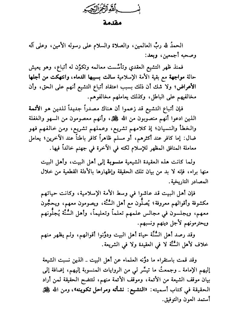 كتاب التّشـــيُّـــــــع (ما يجب على كل مسلم أن يعرفه) Sheea_zpsw3qfurge