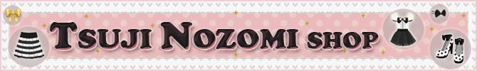 Tsuji Nozomi Shop Download_zps2qaisxoa