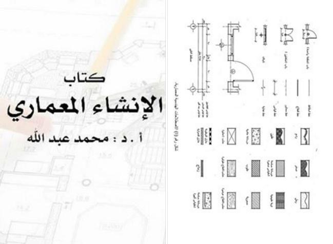 كتاب الانشاء المعماري DADSADAS_zps4qp1uwmh