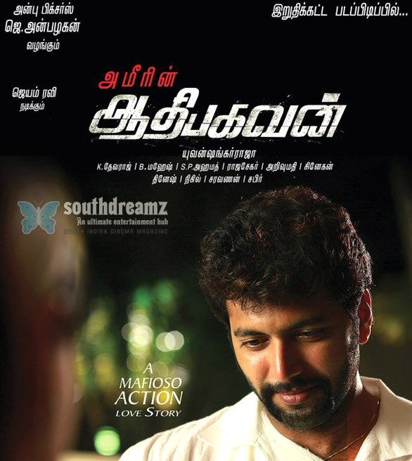 Adhi Bhagavan [2013] TC Rip- 700 MB- Download Tamil Movie Aadhibhagavan_zps557c6cef