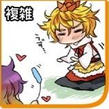 Touhou Emoticons - Page 5 12_zps8ffc2e06