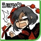 Touhou Emoticons - Page 5 19_zps2dd6f54c