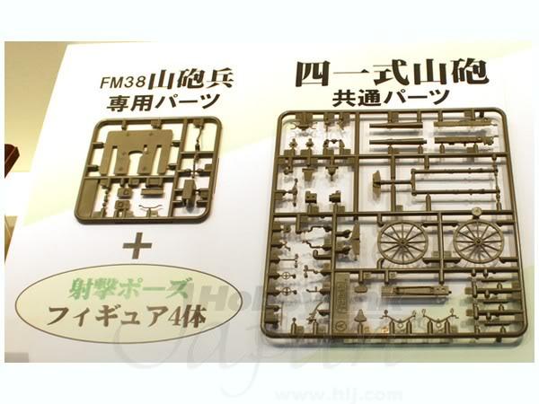 Nouveautés Fine-Molds. 1_35ImperialJapaneseArmyType4175mmMountainGunMountainartillerybyFineMolds4_zpsbe18e955
