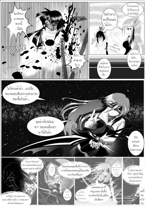 CTS Clinic [เปิดให้บริการ]  Chapter#2 My ladies...complete - Page 4 A08_resize