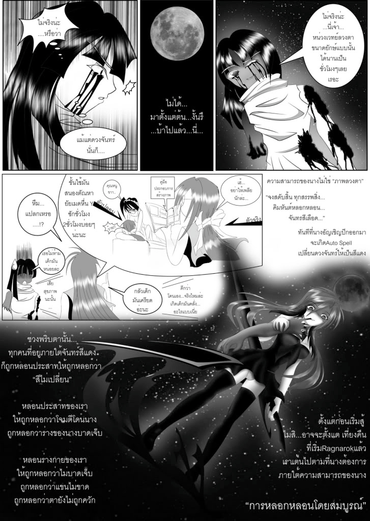 CTS Clinic [เปิดให้บริการ]  Chapter#2 My ladies...complete - Page 4 A09_resize