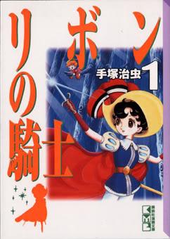 Ribbon no Kishi Ri01_01201_l