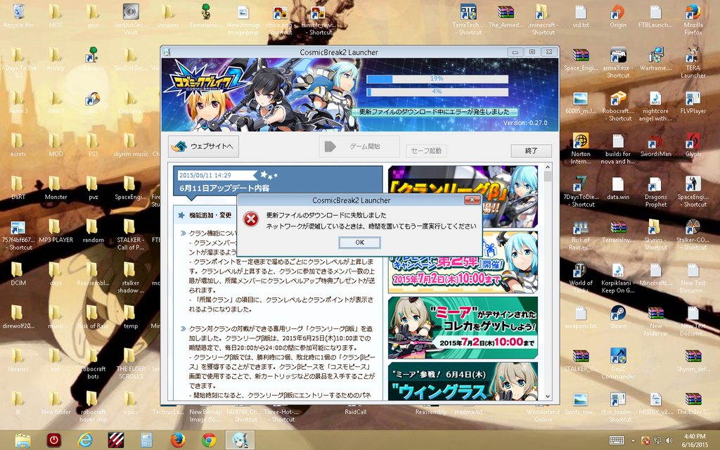 update error Wtf_zpsjcthdqf3