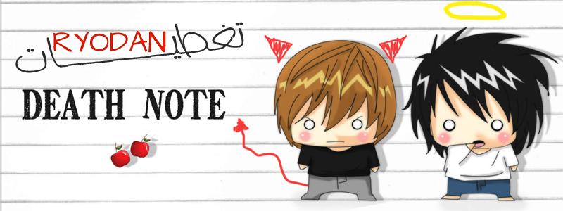تـغـطيـة Death Note | × | الحلقـ28ـة Untitled-2-2