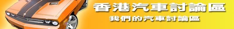 香港汽車討論區