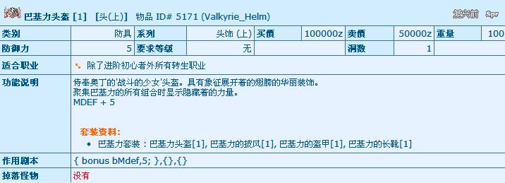 (陆续补完中)头饰工匠各类头饰属性介绍 5DF457FA529B_zps242ca82a