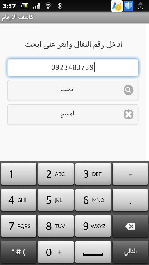 كاشف الارقام ليبيانا +المدار منظومة كاملة 2016  Screenshot_2014-11-11_0337_1_zpse959f0ba