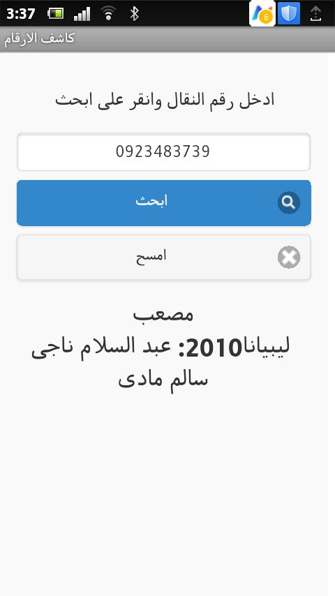 كاشف الارقام ليبيانا +المدار منظومة كاملة 2016  Screenshot_2014-11-11_0337_2_zps371771d8