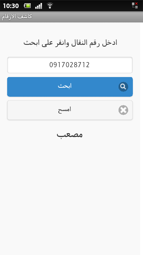 منظومة ليبيانا للتحميل 2016 - تحميل منظومة ليبيانا بجمع الارقام 2016 Screenshot_2014-11-11_1030_zpsf7981457