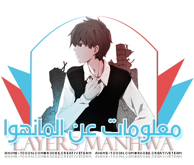 الفصل ||4 ||- من LAYERS MANHWA 11_zps75okobyk