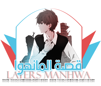 الفصل ||4 ||- من LAYERS MANHWA 12_zps4lli2kml