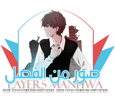 الفصل ||4 ||- من LAYERS MANHWA 13_zpsniexibc4