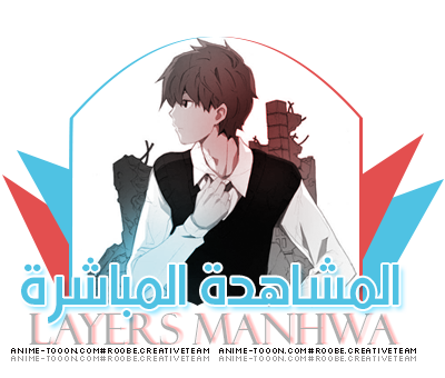 الفصل ||4 ||- من LAYERS MANHWA 14_zpsvr8l5er1