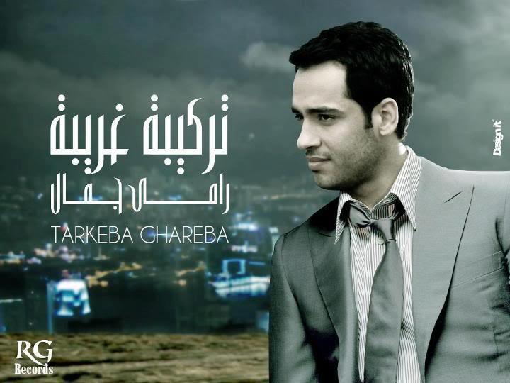 Ramy Gamal - Page 2 NewalbumYaY